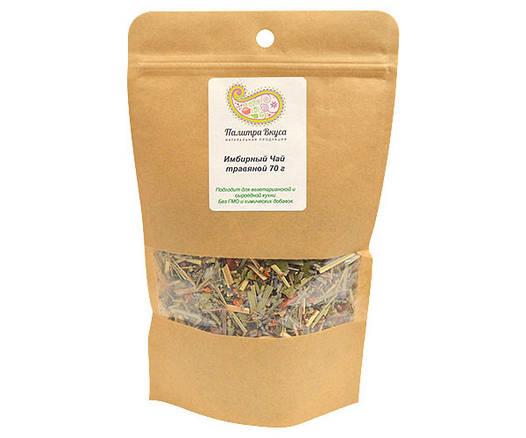 Травяной чай Имбирный 70 г