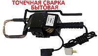 Контактно-точечная сварка (КЛЕЩИ) мощностью 3,0 квт на 220 в