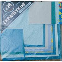 """Набор для творчества """"Скрапбукинг"""" №28 бумага 20х20см(16л), цвет бирюзовый"""