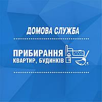 Прибирання: після ремонту, разове, генеральне у Львові