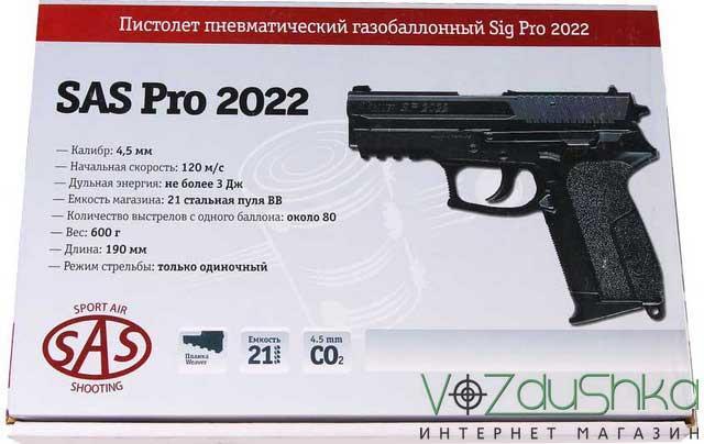 SAS Pro 2022 sig sauer (km 47) коробка