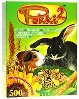 Корм Рокки 2 для морских свинок и кролей 0,5 кг