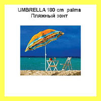 UMBRELLA 180 cm palma Пляжный зонт!Опт