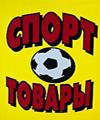 Магазин СпортТовары
