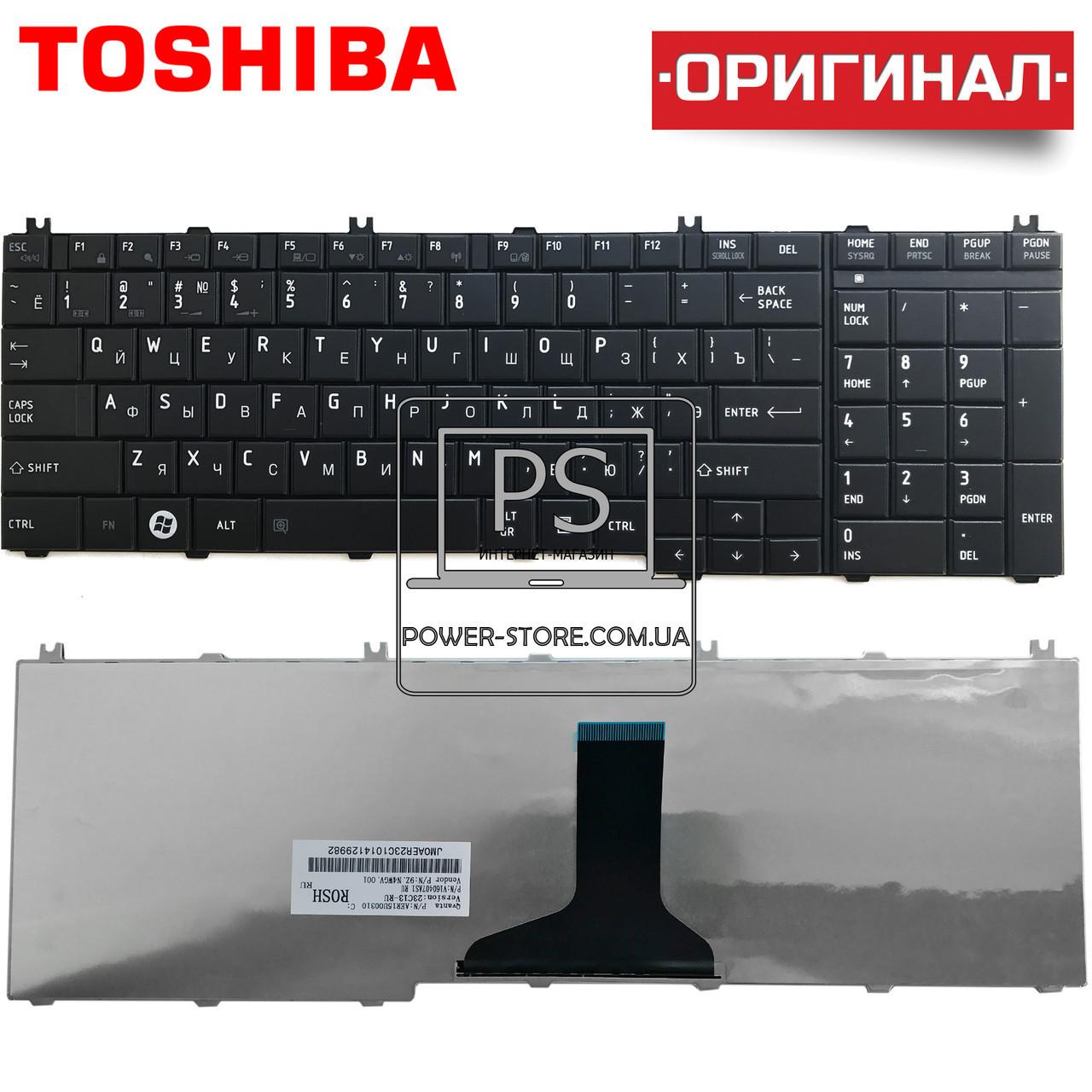 Клавиатура  для ноутбука TOSHIBA L755d-s5204, L755d-s5241, L755-s5216, L755-s5245, L755-s5358,