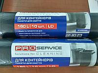 Пакеты для мусора 160/10 PRO service