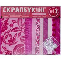 Набор для творчества Скрапбукинг №13 бумага (20л)+пайетки 951130 1 Вересня