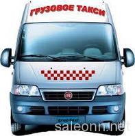 Грузовое такси в Полтаве и грузчики.