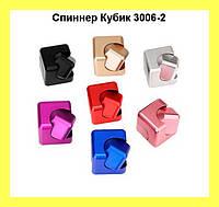 Спиннер Кубик 3006-2!Акция