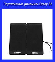Портативные динамики Ezeey S5!Опт