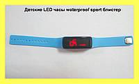 Детские LED часы waterproof sport блистер!Акция