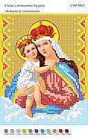 Вышивка бисером СВР 5002 БМ Божа мати з немовлям формат А5