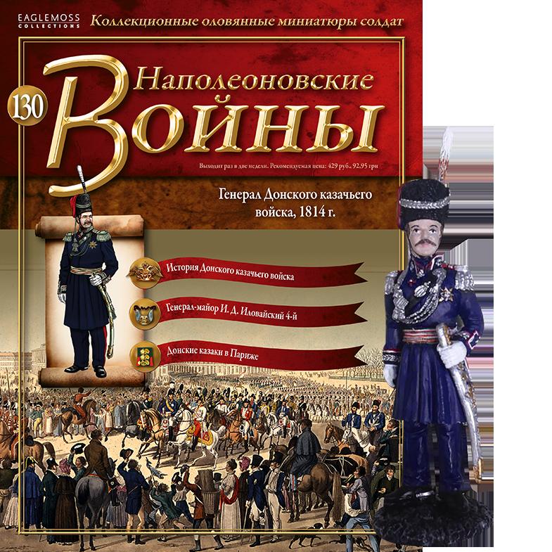 Наполеоновские войны №130   Eaglemoss 1:32   Генерал Донского казачьего войска