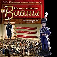 Наполеоновские войны №130