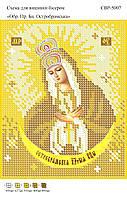 Вышивка бисером СВР 5007 БМ Остробрамская (золото)