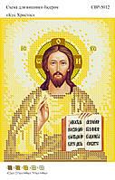 Вышивка бисером СВР 5012 Господь Вседержитель (золото)
