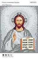 Вышивка бисером СВР 5013 Господь Вседержитель (серебро)
