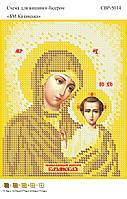 Вышивка бисером СВР 5014 БМ Казанская (золото) формат А5
