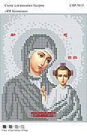 Вышивка бисером СВР 5015 БМ Казанская (серебро) формат А5