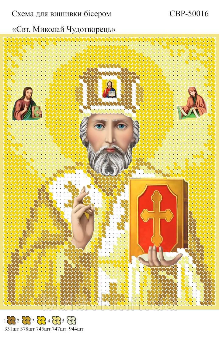 Вышивка бисером СВР 5016 Святой Николай Чудотворец (золото) формат А5