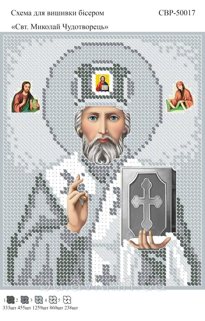 Вышивка бисером СВР 5017 Святой Николай Чудотворец (серебро) формат А5