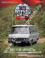 Автолегенды СССР Лучшее №11ЗИЛ-118К Юность (без журнала)