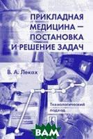 Леках В.А. Прикладная медицина - постановка и решение задач. Технологический подход