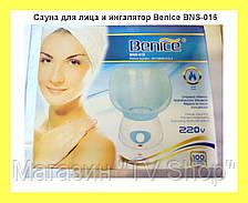 Сауна для лица и ингалятор Benice BNS-016