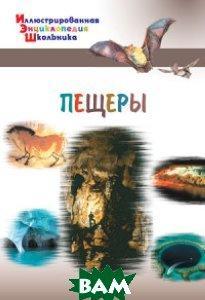Орехов А.А. Пещеры (изд. 2017 г. )