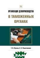 Лузина Т.В. Организация делопроизводства в таможенных органах