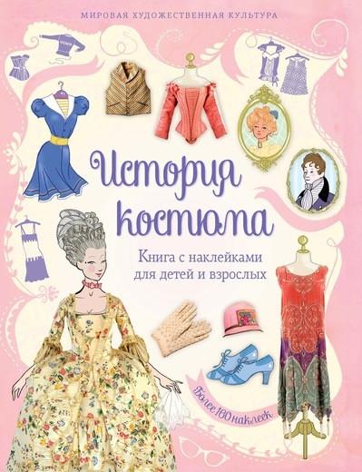 История костюма. Книга с наклейками для детей и взрослых. Более 160 наклеек