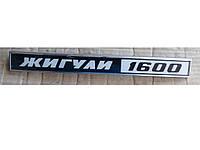 """Шильдик крышки багажника """"ЖИГУЛИ 1600"""""""