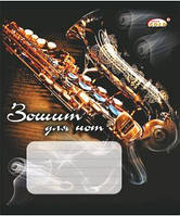 Тетрадь для нот  12 л. «Gold Brisk» Ф-В5