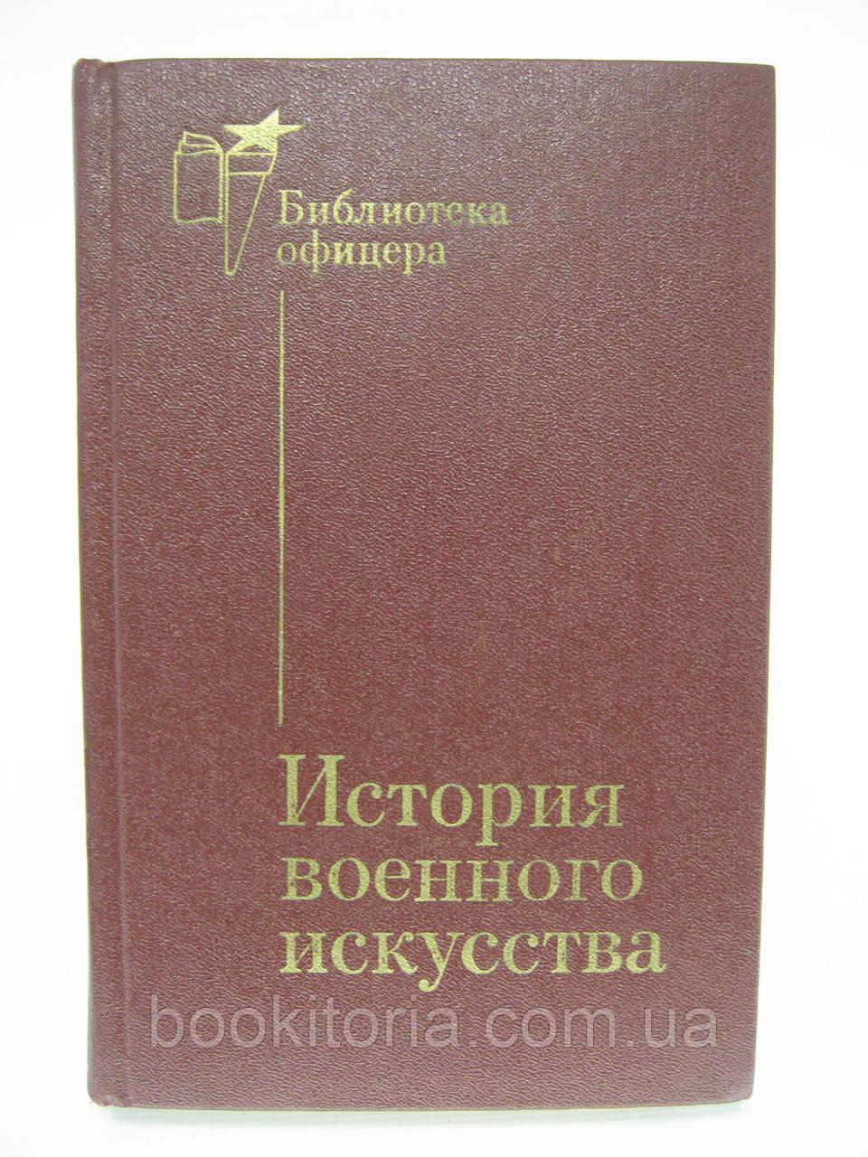 История военного искусства (б/у).