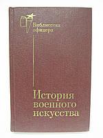 История военного искусства (б/у)., фото 1