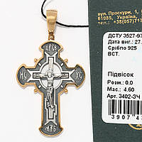 Серебряный крестик с позолотой 3402-ЗЧ