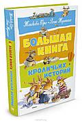 Большая книга кроличьих историй Юрье Ж