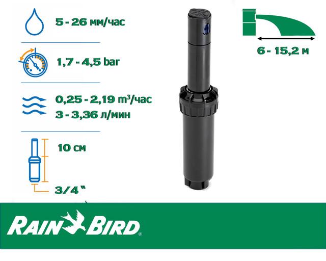 Роторный дождеватель 5004 Rain Bird