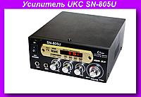 Усилитель звука UKC SN-805U USB+SD+FM+Karaoke!Опт