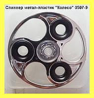 """Спиннер метал-пластик """"Колесо"""" 0507-9"""