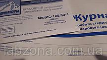 Индикатор стерилизации Винара - Медис