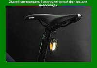 Задний светодиодный аккумуляторный фонарь для велосипеда RPL-2267