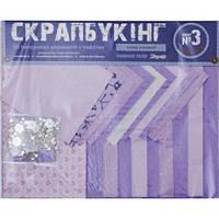 """Набор для творчества """"Скрапбукинг"""" № 3 бумага 30х25см(20л)+пайетки, цвет лиловый."""