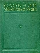 Словник української мови у 11 томах. — Київ: Наукова думка, (1970-1980).