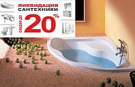 Ванна акриловая Ravak NewDay PU Plus 150x150 C681000000