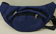 Поясная сумка бананка тёмно-синяя