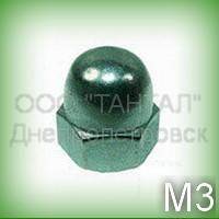 Гайка М3 нержавеющая ГОСТ 11860-85 (DIN 1587) колпачковая