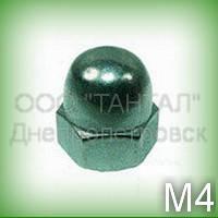 Гайка М4 нержавеющая ГОСТ 11860-85 (DIN 1587) колпачковая