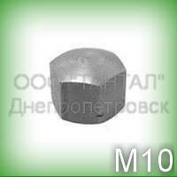 Гайка М10 нержавеющая ГОСТ 11860-85 (DIN 917) колпачковая слепая