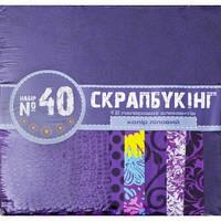 """Набор для творчества """"Скрапбукинг"""" №40 бумага 30х30см(12л), цвет лиловый"""